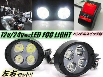 バイク用/汎用LEDフォグランプ アシストランプ スイッチ付/左右