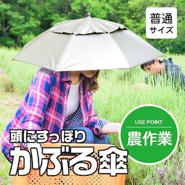 かぶる日傘 65cm 両手が塞がらない♪小雨や紫外線対策に!