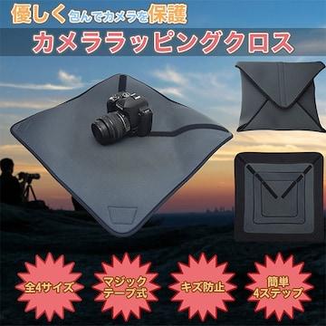 ♪M 巻くだけでカメラを保護 カメララッピングクロス S