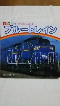 [中古ー絵本]350シリーズ ブルートレイン