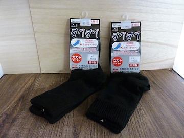 あ)2足(24-26cm黒)ソックス靴下秋冬 かかとすべすべ太陽印日本製