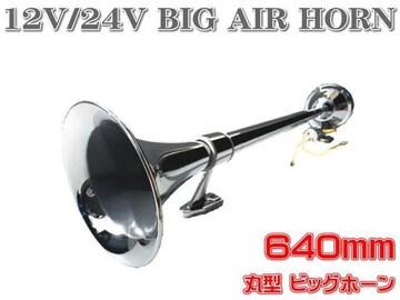 即納 12V/24V用 丸型 ビッグホーン 640mm ラッパ エアーホーン